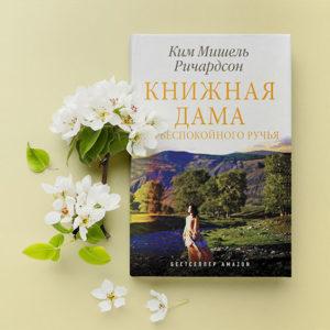 Новинка: Ким Мишель Ричардсон «Книжная дама из Беспокойного ручья»