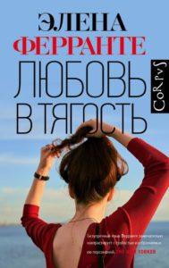 Элена Ферранте «Любовь в тягость»