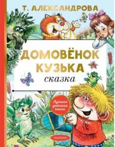 Татьяна Александрова «Домовёнок Кузька»