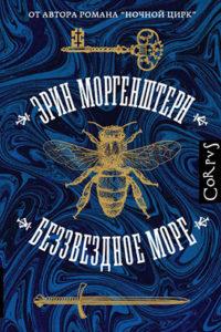 Новинка: Эрин Моргенштерн «Беззвездное море»
