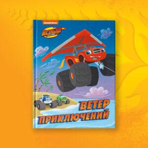 Книжка с картинками по мотивам мультсериала «Вспыш и чудо-машинки»
