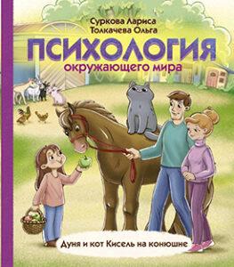 Лариса Суркова, Ольга Толкачева «Психология окружающего мира: Дуня и кот Кисель на конюшне»