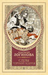 Анастасия Логинова   «Слезы Черной вдовы»