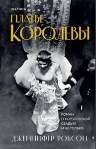 Издательство Эксмо представляет: Робсон Дж.  «Платье королевы»