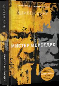 Стивен Кинг «Мистер Мерседес»
